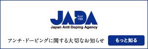 公益財団法人日本アンチ・ドーピング機構