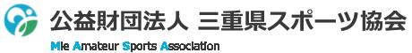公益財団法人三重県体育協会 Mie Amateur Sports Association