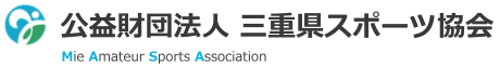 公益財団法人三重県スポーツ協会 Mie Amateur Sports Association